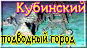 Картинки по запросу Кубинский подводный город