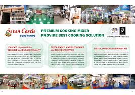 ecatalog seven castle ent co ltd