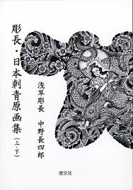 kdes 1432 traditional japanese designs by horicho