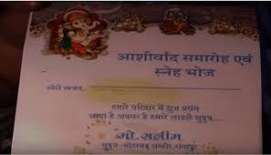 and in wedding card muslim uses pic of lord ganesha in wedding card to invite