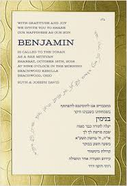 bat mitzvah invitations with hebrew gilded border hebrew and bar mitzvah invitation custom