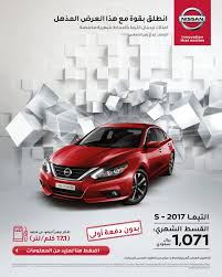 used lexus for sale in jeddah nissan altima 2017 offers by nissan alissa in september 2017