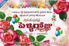 wedding quotes in telugu here is a new telugu language wedding day quotes and images