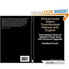 transliterated siddur israel siddur transliterated hebrew with daily