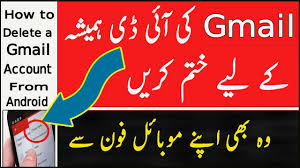 how to delete gmail account on android how to delete gmail account permanently from android 2017 urdu