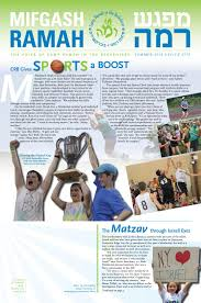 mifgash ramah 2014 by camp ramah in the berkshires issuu