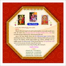 Hindu Wedding Invitation Card Indian Wedding Invitation Card Matter In Marathi Hindu Wedding