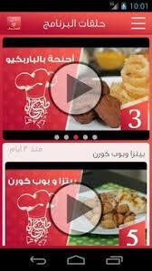 scook cuisine pic scook طبخ رجال apk free players editors app