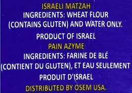 osem matzah osem israeli matzah original kosher for passover