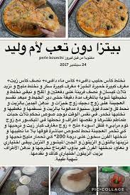 la cuisine alg駻ienne en arabe épinglé par lili sur cuisine recette algérienne