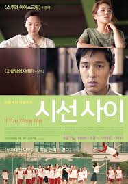 film drama korea how are you if you were me 2016 asianwiki