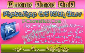 adobe photoshop cs5 urdu tutorial photoshop cs5 class 10 in urdu and hindi computer it help 86 best