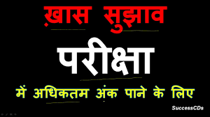 exam tips in hindi for high marks पर क ष म अध क