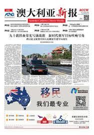 mat駻iels de bureau australia canberra weekly 019 by xin media issuu