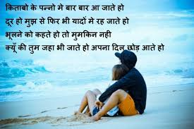 quotes shayari hindi hindi top best love quotes shayari with couple images all top