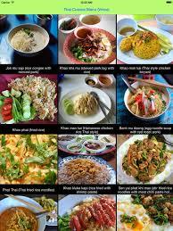 rice cuisine food menu voice บน app store