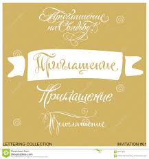 invitation greetings invitation greetings lettering set stock vector