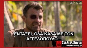 Best Greek Memes - survivor greece 2017 â memes î ï ï îµî îµï îµî îºî î îµï â hellenic tv