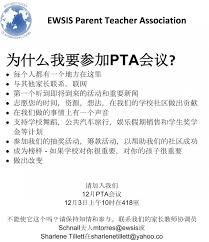 pta treasurer report template news and meeting announcements east west school of international why attend pta meeting spanish