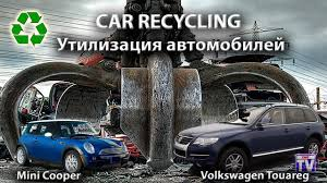 volkswagen mini cooper утилизация автомобилей mini cooper u0026 vw touareg car recycling