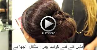 pakistani indian bridal hair styles complete tutorial style