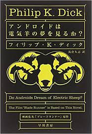 do androids of electric sheep audiobook do androids of electric sheep in japanese language