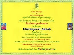 Invitation Card In English Upanayanam Invitation Cards Futureclim Info