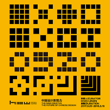 chinese design the new creative the future of chinese design 昊美术馆网站