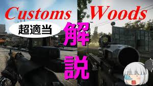 脱出方法解説 woods u0026 customs escape from tarkov ゆっくり実況