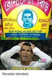 Factory Memes - ronald biri new ronaldo biri factory rvcj wwwrvcucom yeh kya hai bce