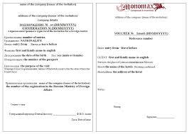 invitation letter for us visa 2 radio 4 4