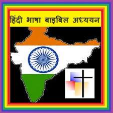 hindi verse verse bible study