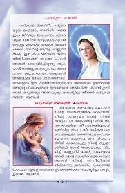 thanksgiving prayer for teachers daily prayers malayalam അന ദ ന പ ര ർത ഥനകൾ