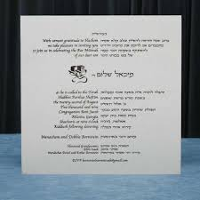 bat mitzvah invitations with hebrew bat mitzvah invitations with hebrew invitations tefillin on square