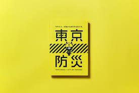 Japan Design Graphic Design For Tokyo Bosai By Nosigner U2014 Bp U0026o