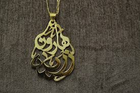 name in arabic necklace haroun zuraidah necklace any name 21k gold plated any name arabic
