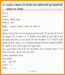 How To Write An Application by 5 How To Write Application In Hindi Nurse Resumed