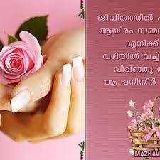 wedding wishes quotes in malayalam wedding anniversary wishes for in malayalam words wedding ideas