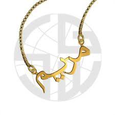 Gold Arabic Name Necklace Arabic Necklace Ebay