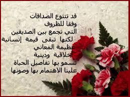 الصداقه 2015 images?q=tbn:ANd9GcR