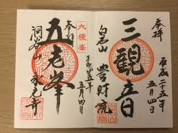 Which Side Does Stamp Go On Red Stamping For Temple Tramping Insidejapan Blog
