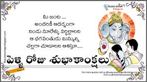 wedding quotes in telugu best telugu marriageday greetings wishes quotes garden telugu