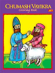 chumash vayikra coloring book