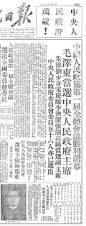 tiananmen memorial for zhou enlai in 1976 modern chinese history