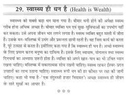 introduce myself essay sample essay about myself in hindi introduce yourself in hindi hindi mein apna parichay de sakuramani history essay introduction examples fc