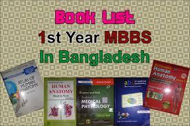 year books books list 1st year mbbs in bangladesh 1st year mbbs books list