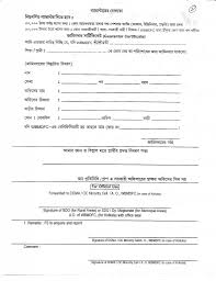 wbmdfc term loan application form for business wbxpress