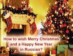 to wish merry and a happy new year in russian
