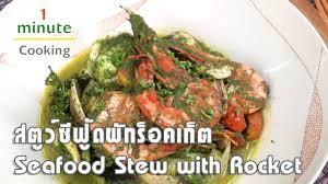 minute cuisine ว ด โอ สต ว ซ ฟ ดผ กร อคเก ต seafood stew with rocket 1 minute