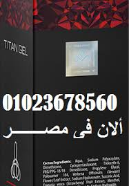 titan gel متوفر فى مصـــــــــر تيتان جل 01023678560 sliming shop